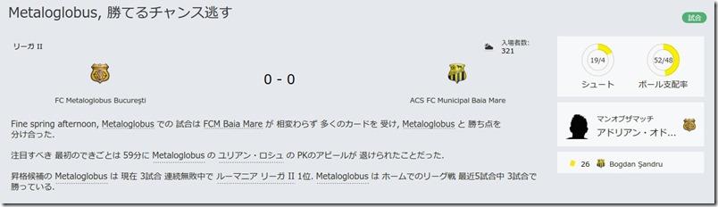 FM16Metaloglobus249