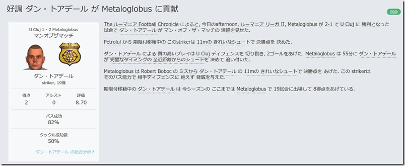 FM16Metaloglobus267