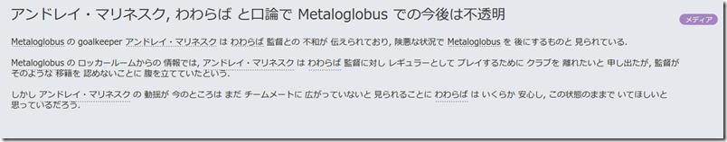 FM16Metaloglobus314