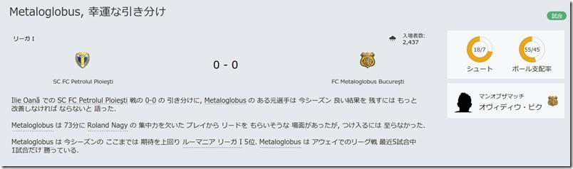 FM16Metaloglobus320