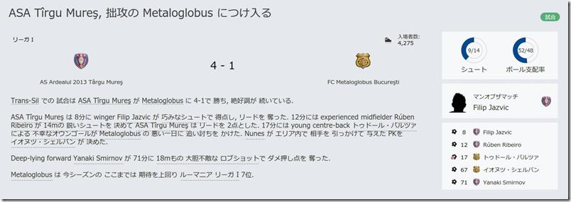 FM16Metaloglobus335