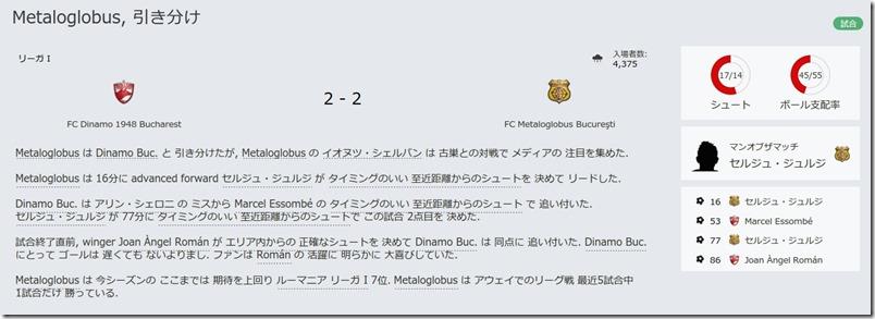 FM16Metaloglobus337