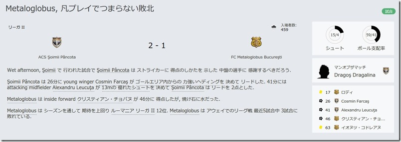 FM16Metaloglobus40