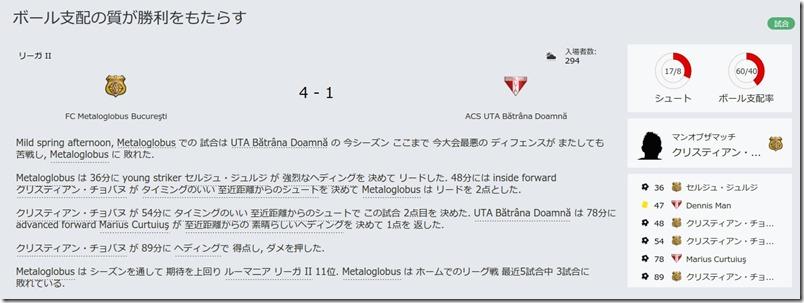 FM16Metaloglobus44