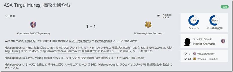 FM16Metaloglobus54