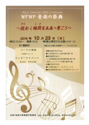WFWP音楽の祭典2016(和歌山)