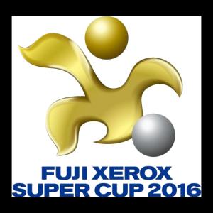 32 フジゼロックス スーパーカップ