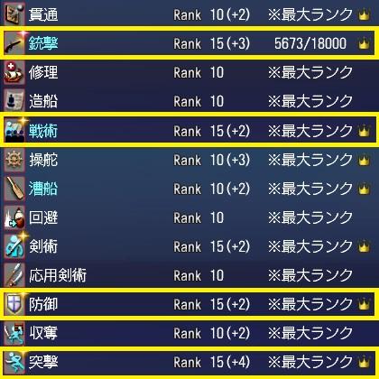 skill20161015.jpg