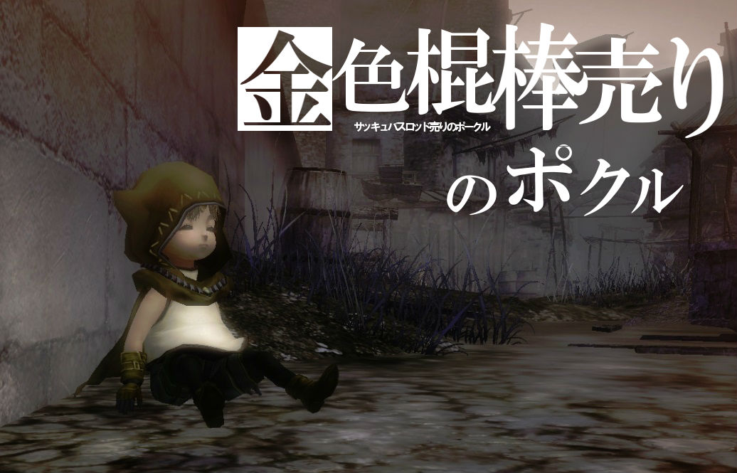 棍棒売り-孫01-Q