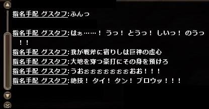 犯罪者01グスタフ