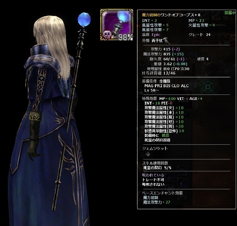蒼水晶杖AAA