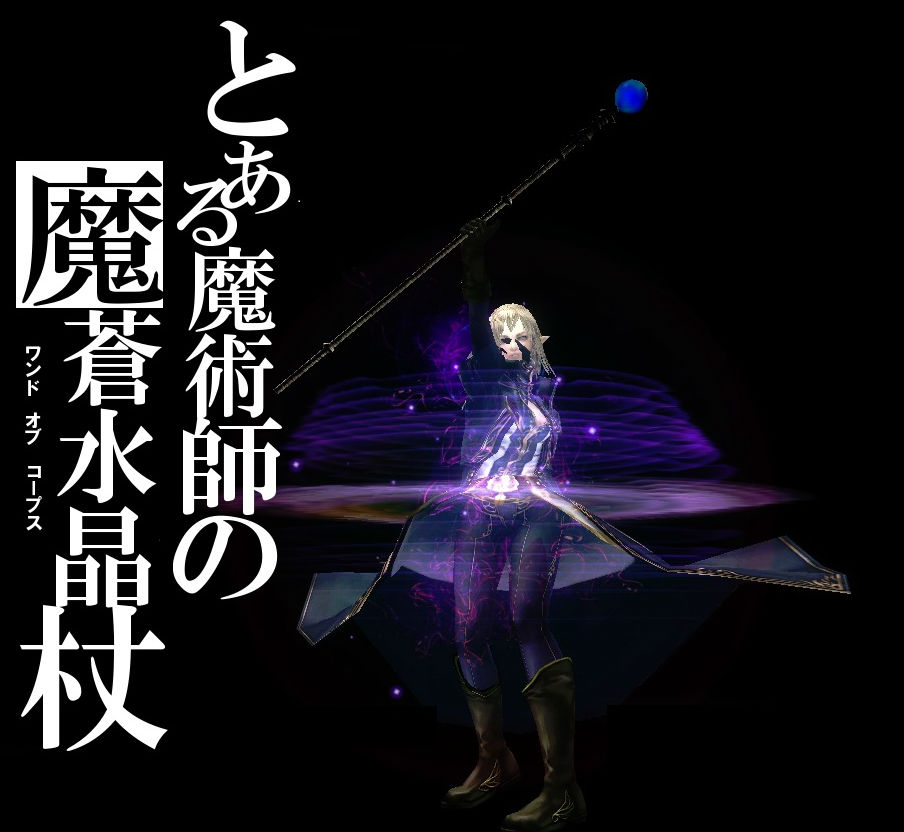 蒼水晶杖2AA