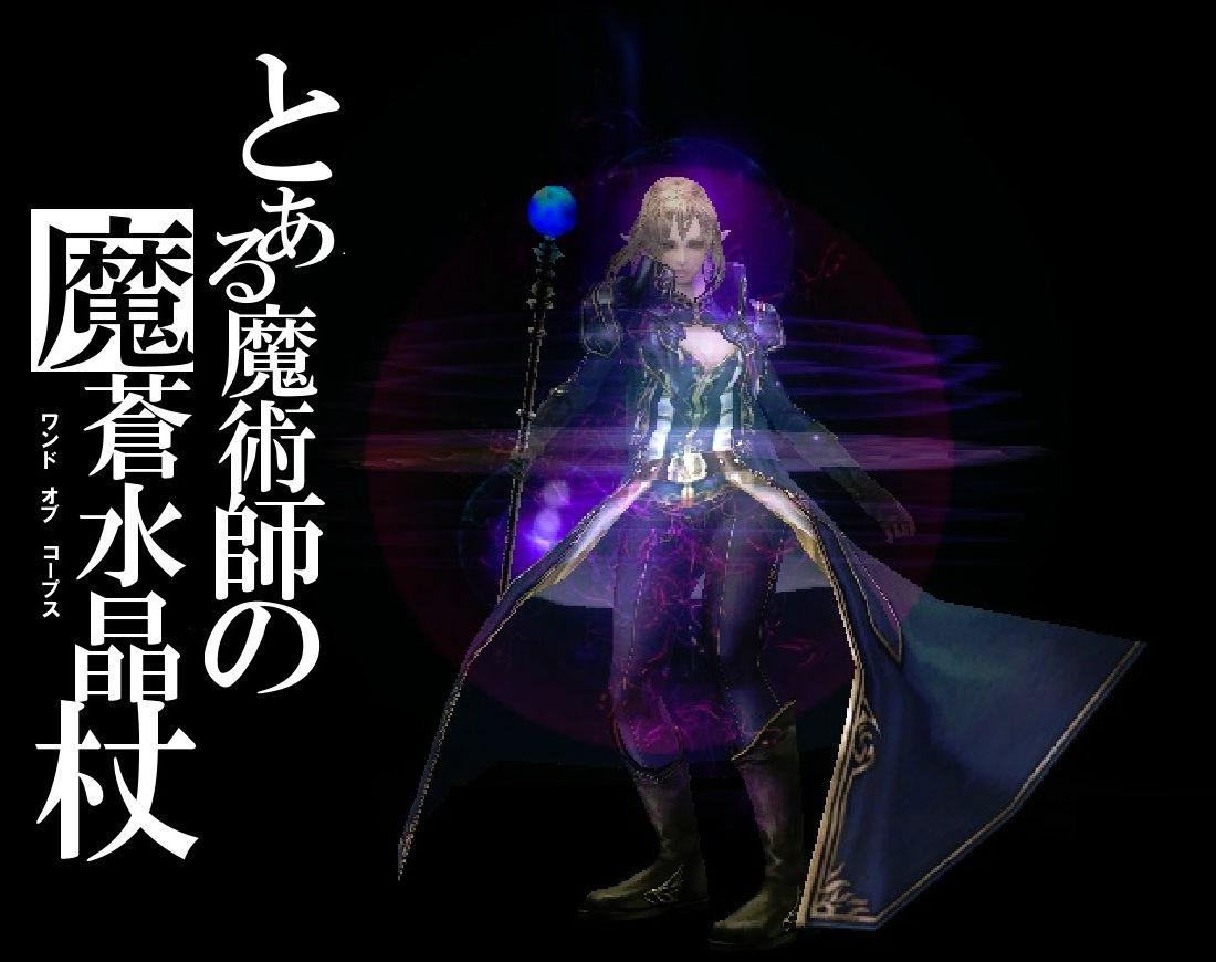 蒼水晶杖3AA