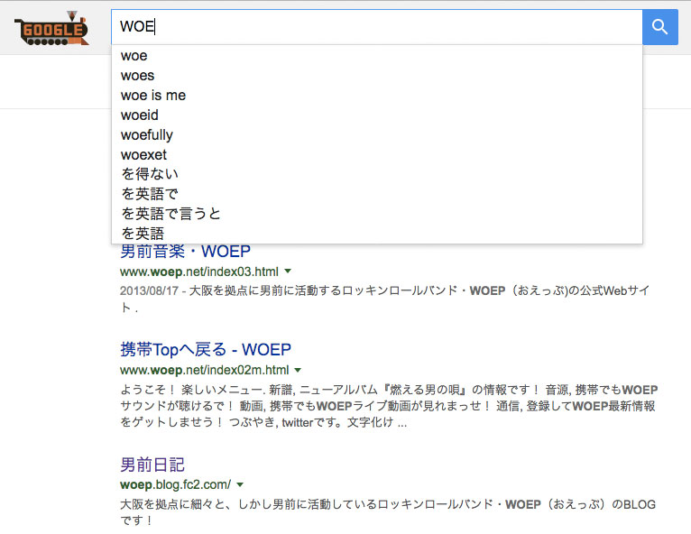 WOEP_egosearch20161005.jpg