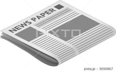 新聞を止める