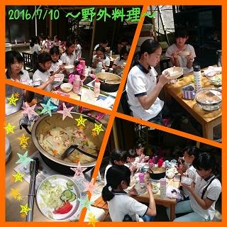 7月10日野外料理
