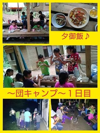 8月3日団キャンプ-1