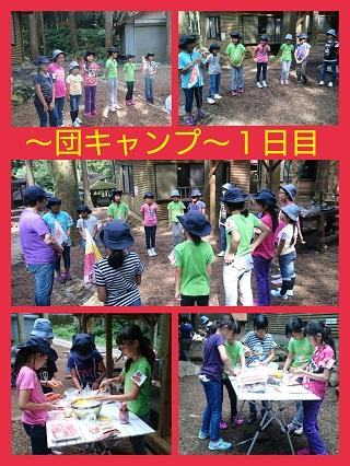 8月3日団キャンプ-2