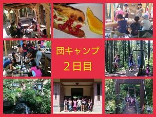 8月4日団キャンプ-3