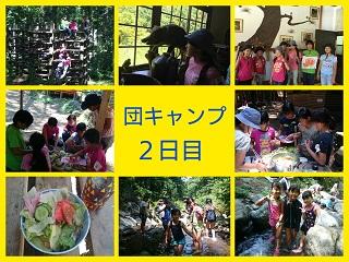 8月4日団キャンプ-4