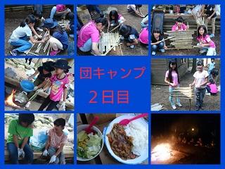 8月4日団キャンプ-5