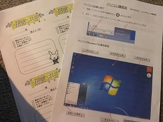 8月23日パソコン講習会