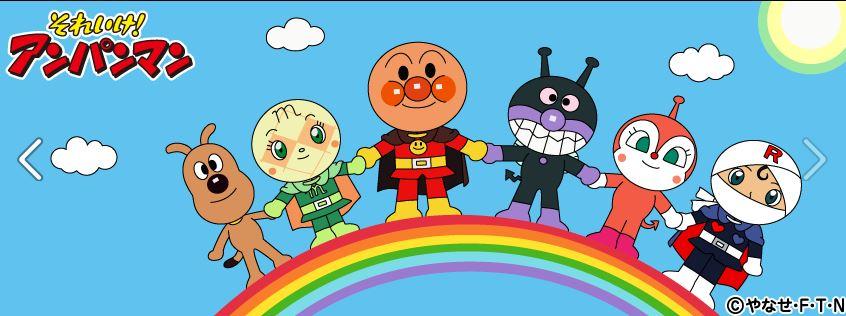 アンパンマン仲間と虹をわたる