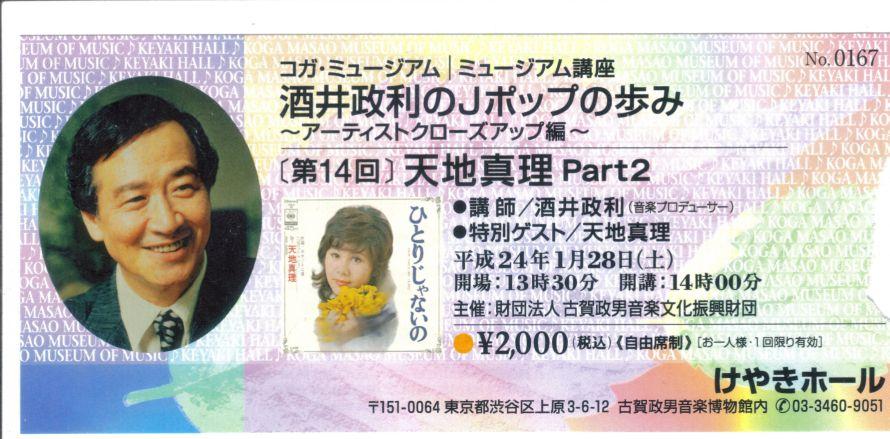 120128酒井政利_天地真理part2