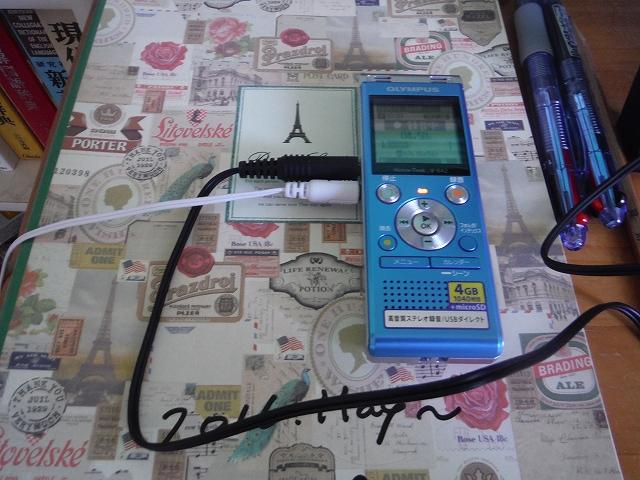 デジタル録音20160618-200
