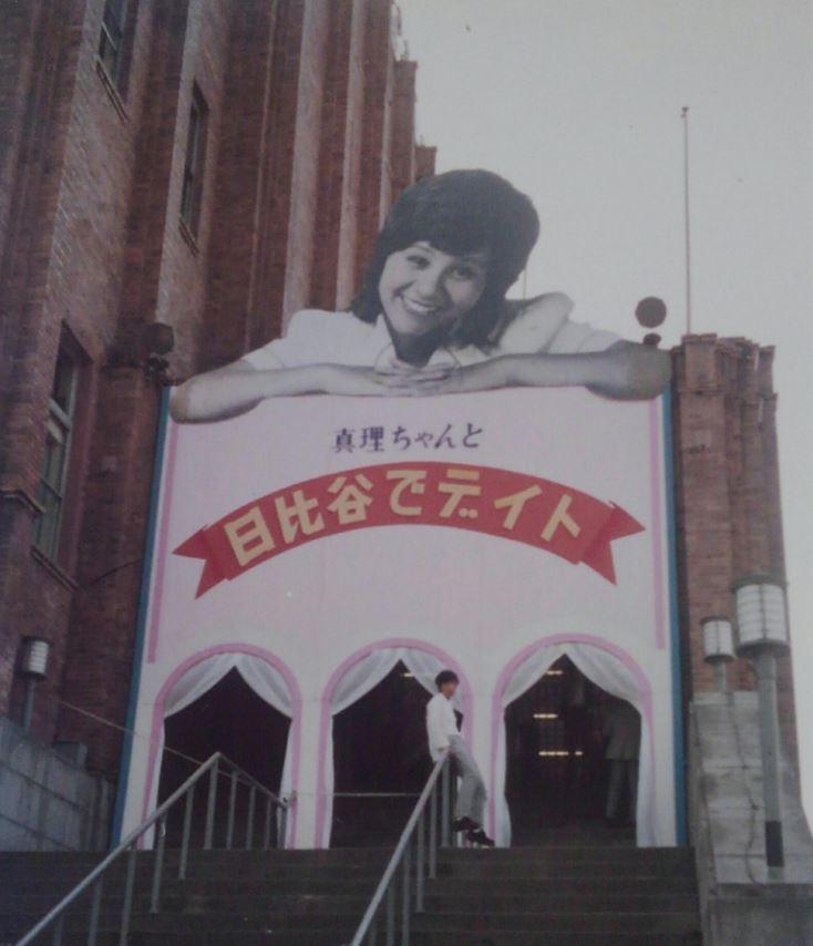 Sakurai氏天地真理日比谷公会堂011