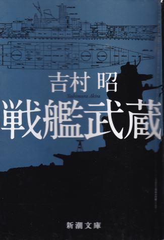 吉村昭_戦艦武蔵文庫表紙