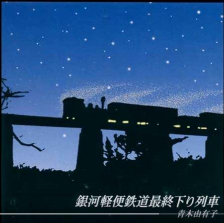 銀河軽便鉄道最終下り列車青木由有子