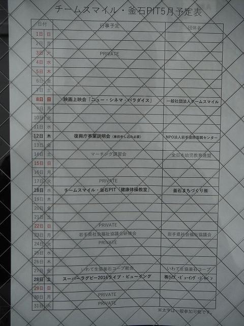 ピット5月予定表DSCF6572