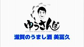 勇さんのびわ湖カンパニー【第747回】1