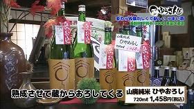勇さんのびわ湖カンパニー【第747回】3