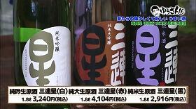 勇さんのびわ湖カンパニー【第747回】5