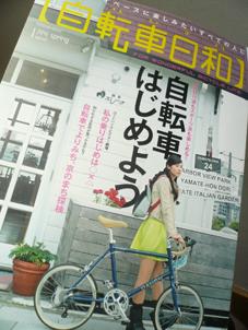 自転車日和 表紙