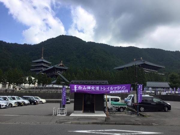 hakusanzenjyoudou2016_convert_20160821232115.jpg