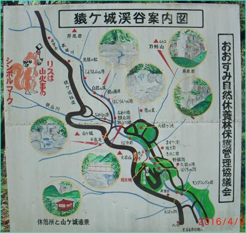 005 猿ケ城渓谷