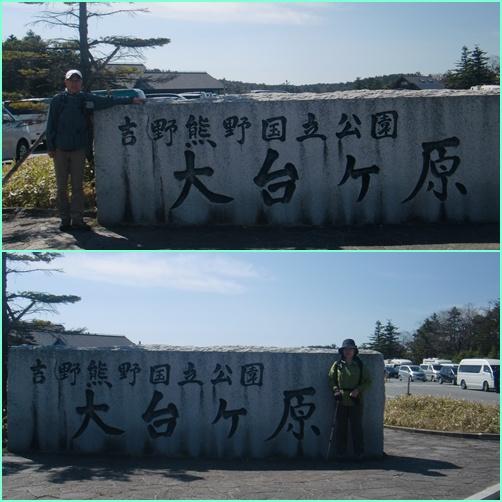 008 大台ケ原