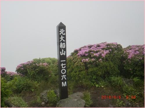 025 北大船山