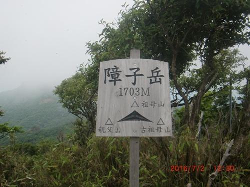 012 障子岩