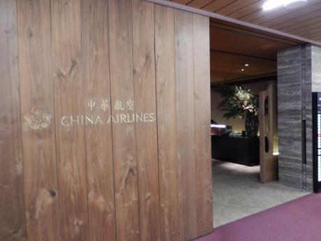 香港2016.3台北桃園空港チャイナエアラインラウンジ