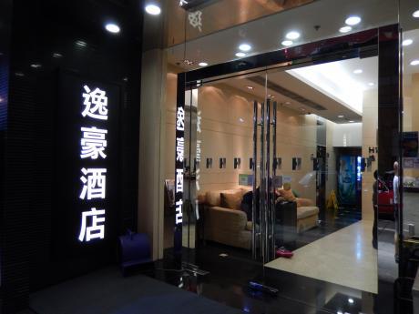 香港2016.3宿泊ホテル