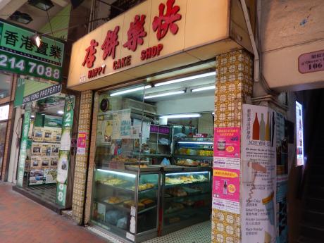 香港2016.3香港島湾仔快楽餅店エッグタルト