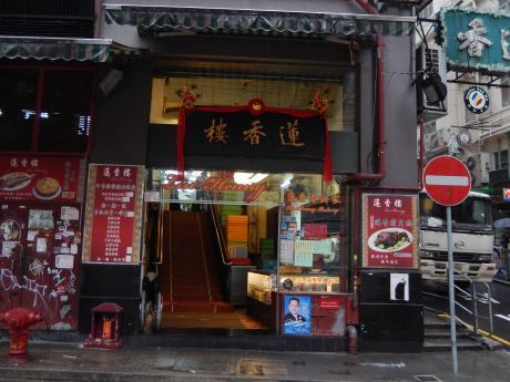 香港2016.3飲茶蓮香楼