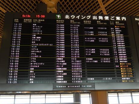 シンガポール2016.3成田空港出発