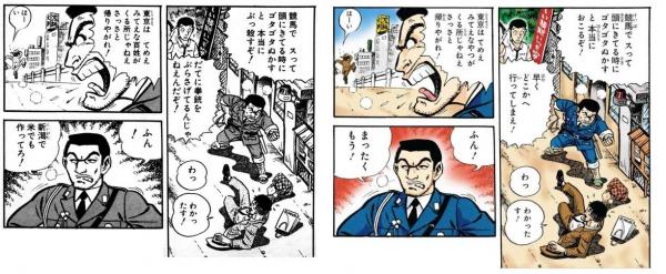 ジャンプに掲載されたこち亀第1話の台詞が改変されまくっている件 表現の自由はどこへ行った