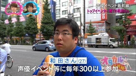 声優イベンター界で一番有名な迷惑イベンター「青T 和田さん」がフジのオタ番組に出演www