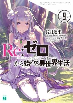 『リゼロ』原作最新9巻はアニメ最終回の「直後」も描かれる! アニメはどこで終わるのか?
